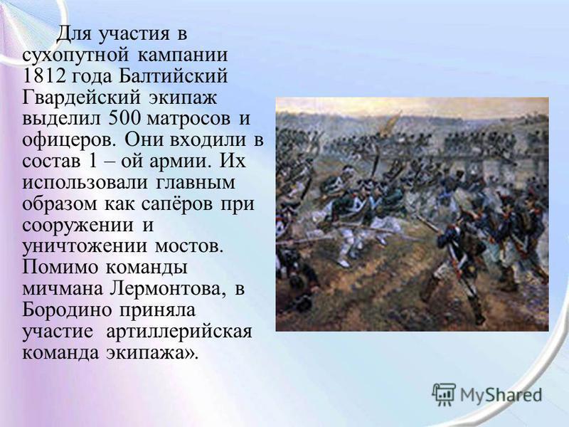 Для участия в сухопутной кампании 1812 года Балтийский Гвардейский экипаж выделил 500 матросов и офицеров. Они входили в состав 1 – ой армии. Их использовали главным образом как сапёров при сооружении и уничтожении мостов. Помимо команды мичмана Лерм