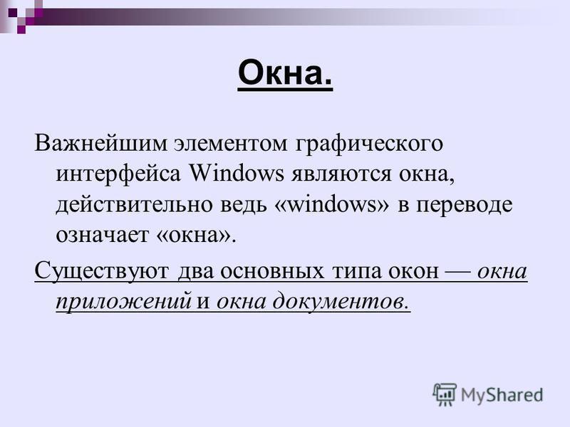 Окна. Важнейшим элементом графического интерфейса Windows являются окна, действительно ведь «windows» в переводе означает «окна». Существуют два основных типа окон окна приложений и окна документов.