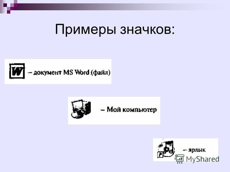 Примеры значков: