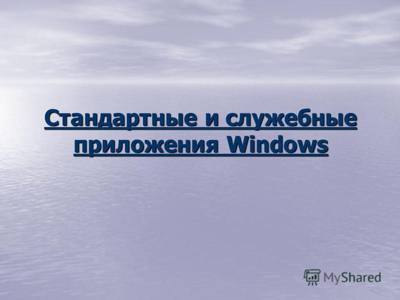 Стандартные и служебные приложения Windows