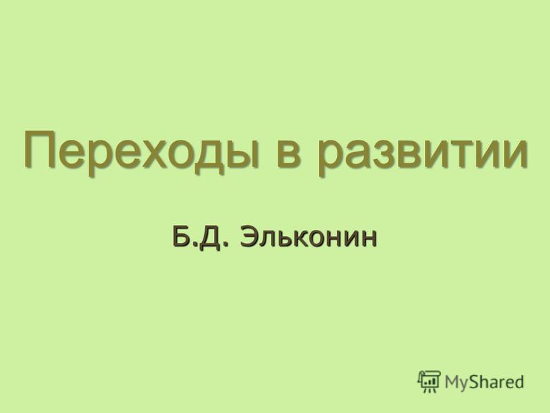Переходы в развитии Б.Д. Эльконин