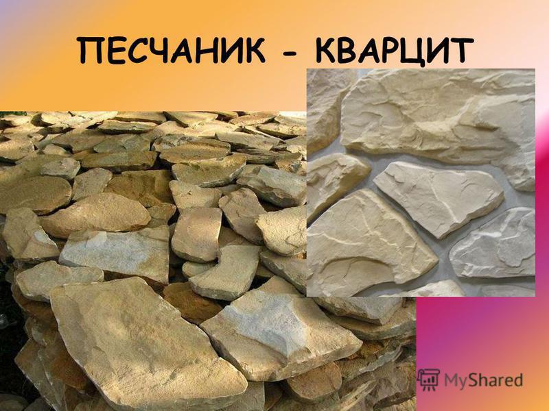 ПЕСЧАНИК - КВАРЦИТ