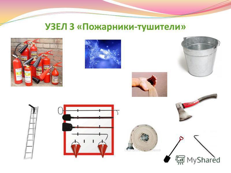УЗЕЛ 3 «Пожарники-тушители»