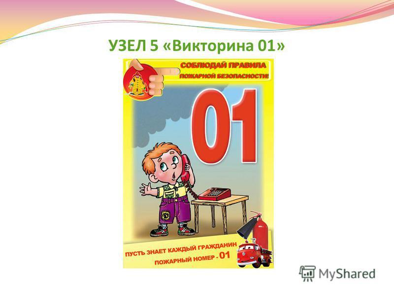 УЗЕЛ 5 «Викторина 01»