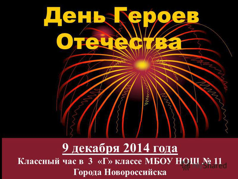День Героев Отечества 9 декабря 2014 года Классный час в 3 «Г» классе МБОУ НОШ 11 Города Новороссийска