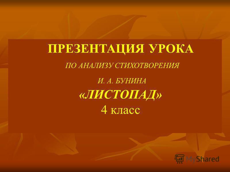ПРЕЗЕНТАЦИЯ УРОКА ПО АНАЛИЗУ СТИХОТВОРЕНИЯ И. А. БУНИНА «ЛИСТОПАД» 4 класс