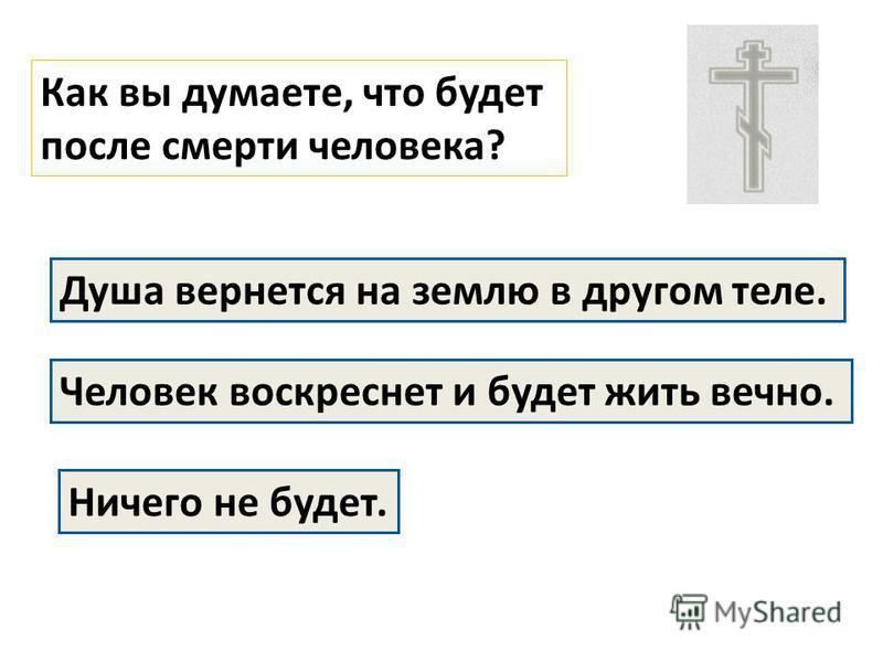 Вы узнаете: - Как Бог стал человеком. - Почему Христос не уклонился от казни. - Символику креста.