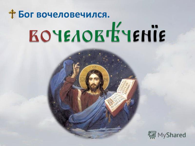 Бог есть чистейший и всесовершеннейший Дух. Бог невидим. Бог неизменяем. Бог вечен. Бог неизмерим. Бог пребывает везде, всегда и всецело.