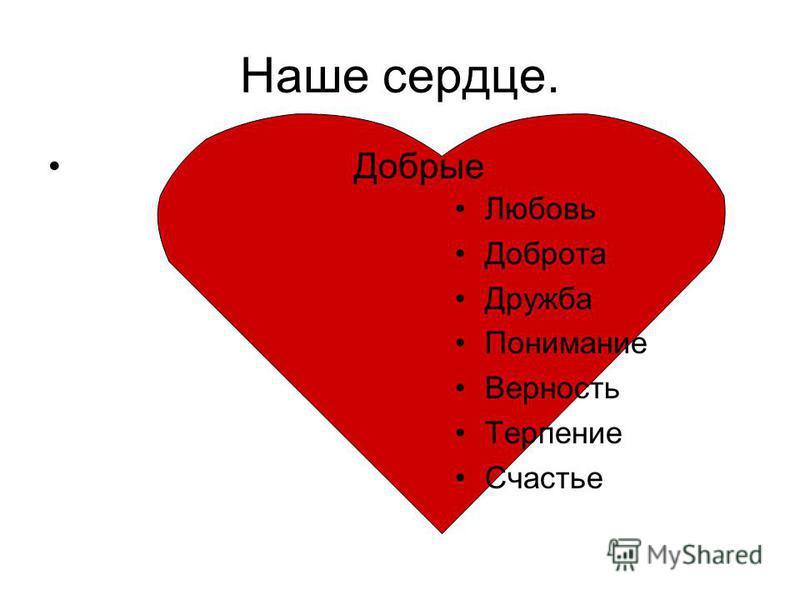 Наше сердце. Добрые Любовь Доброта Дружба Понимание Верность Терпение Счастье