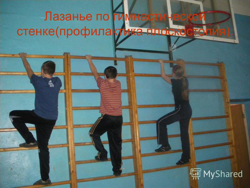 Лазанье по гимнастической стенке(профилактика плоскостопия).