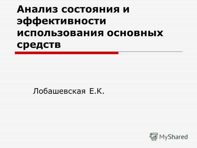 Анализ состояния и эффективности использования основных средств Лобашевская Е.К.
