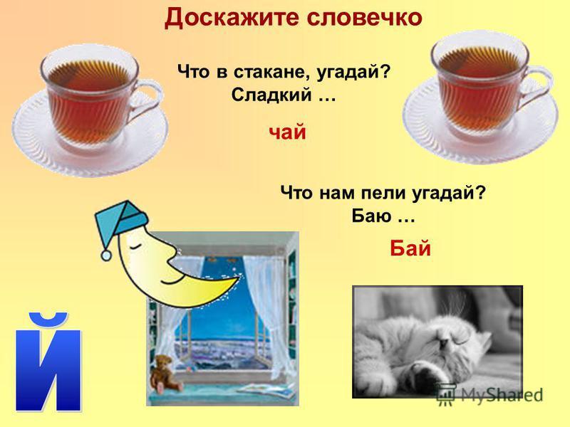 Доскажите словечко Что в стакане, угадай? Сладкий … Что нам пели угадай? Баю … чай Бай