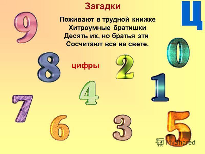 Загадки Поживают в трудной книжке Хитроумные братишки Десять их, но братья эти Сосчитают все на свете. цифры