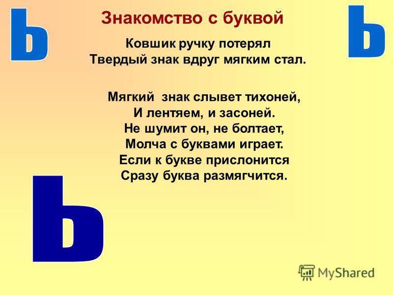 т.м. бондаренко с знакомство н буквой