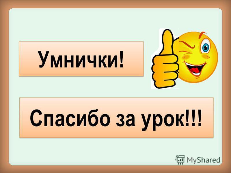 Умнички! Спасибо за урок!!!