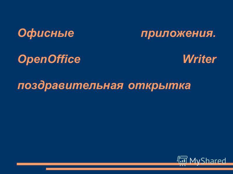 Офисные приложения. OpenOffice Writer поздравительная открытка