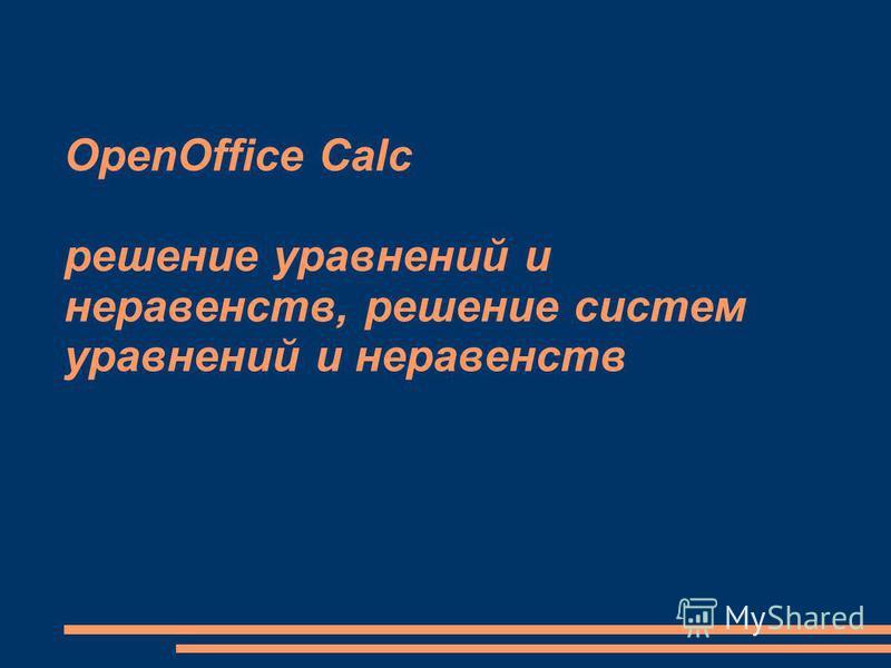 OpenOffice Calc решение уравнений и неравенств, решение систем уравнений и неравенств