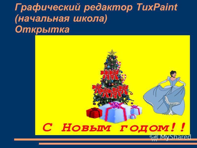 Графический редактор TuxPaint (начальная школа) Открытка