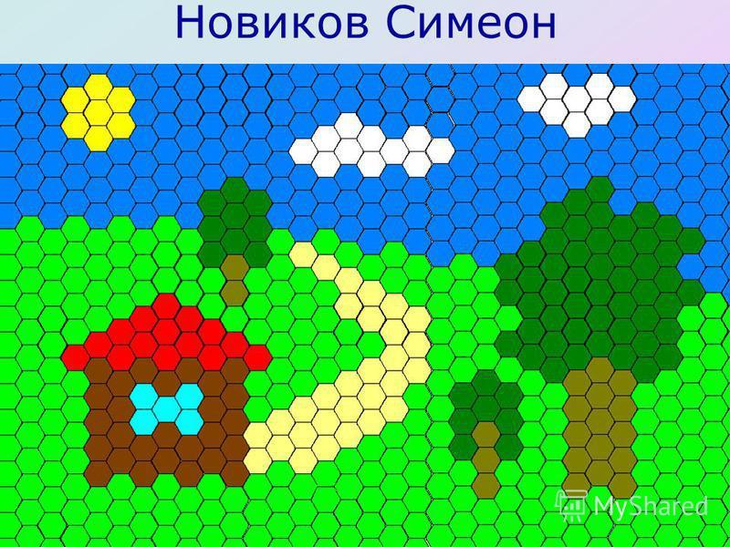 Новиков Симеон