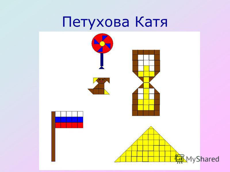 Петухова Катя
