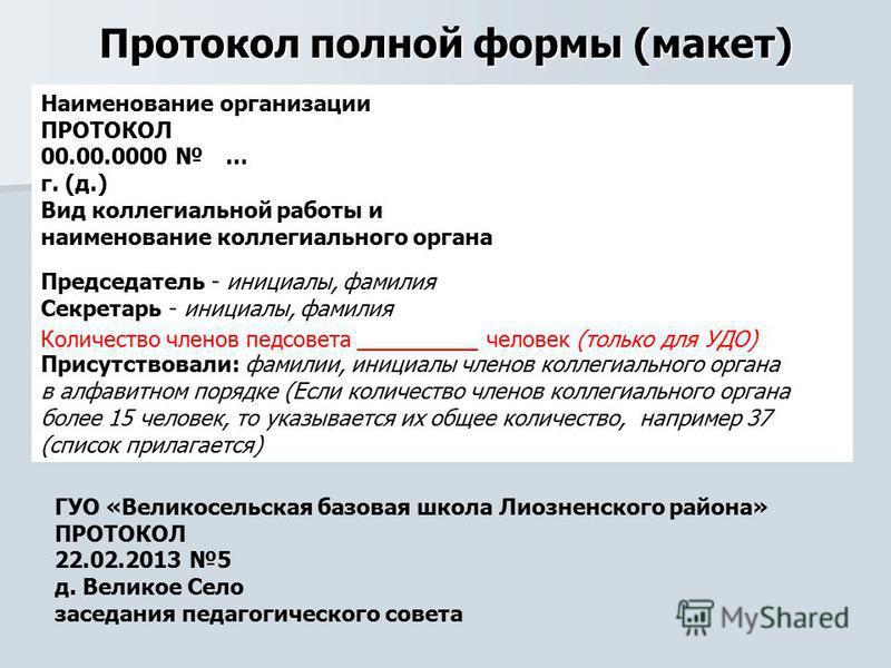 Протокол Педсовета Образец В Школе - фото 2