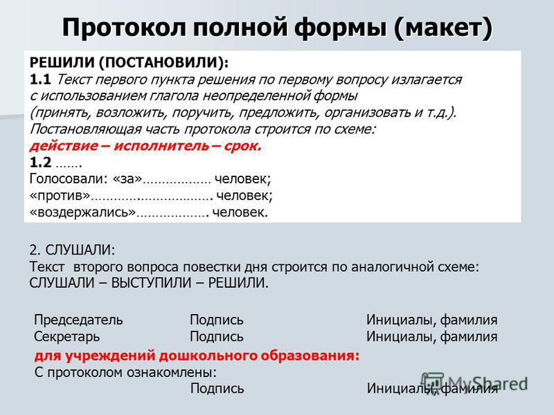 РЕШИЛИ (ПОСТАНОВИЛИ): 1.1 Текст первого пункта решения по первому вопросу излагается с использованием глагола неопределенной формы (принять, возложить, поручить, предложить, организовать и т.д.). Постановляющая часть протокола строится по схеме: дейс