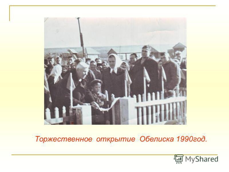 Первоначально обелиск был возведен возле Дома культуры в 1975 году. К 30- летию Великой Победы. Он был небольшим, скромным.