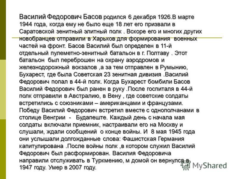 Василий Федорович Басов