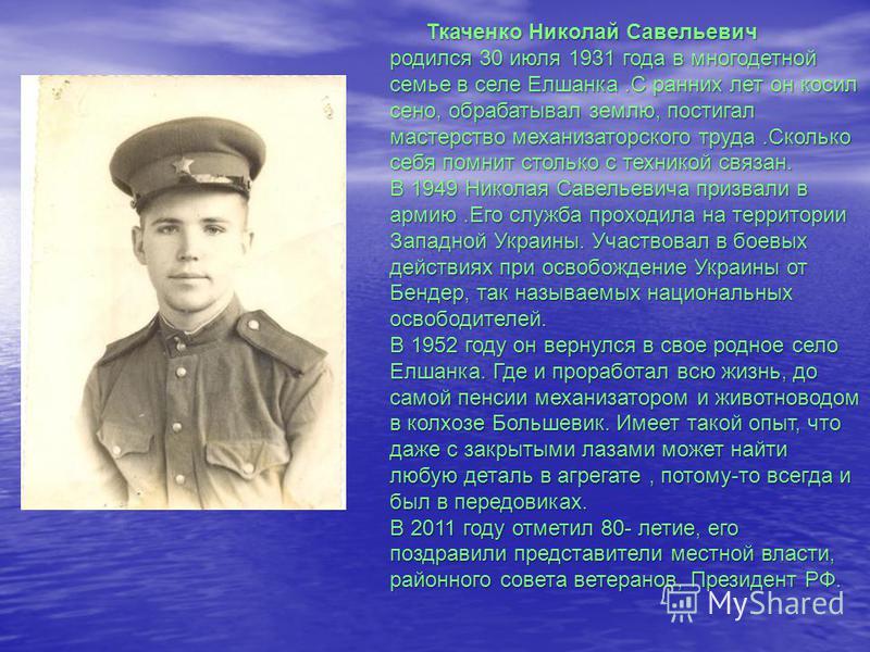 Ткаченко Николай Савельевич. Сейчас в нашем селе проживают один ветеран Великой Отечественной войны: