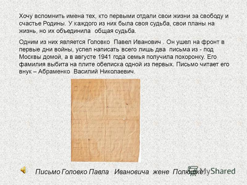 Головко Павел Иванович, погиб в августе 1941 года под Москвой;Головко Павел Иванович, погиб в августе 1941 года под Москвой; Урядов Петр Тимофеевич, погиб 15 августа 1945 года в Манчжурии; Урядов Петр Тимофеевич, погиб 15 августа 1945 года в Манчжури