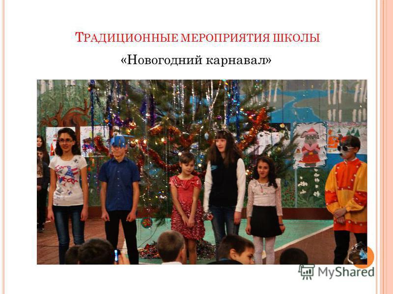 Т РАДИЦИОННЫЕ МЕРОПРИЯТИЯ ШКОЛЫ «Новогодний карнавал»