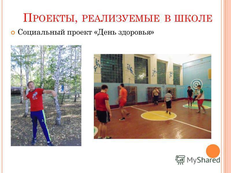 П РОЕКТЫ, РЕАЛИЗУЕМЫЕ В ШКОЛЕ Социальный проект «День здоровья»