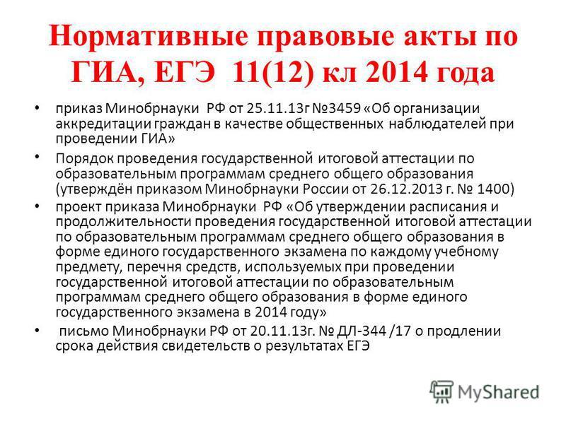 Нормативные правовые акты по ГИА, ЕГЭ 11(12) кл 2014 года приказ Минобрнауки РФ от 25.11.13 г 3459 «Об организации аккредитации граждан в качестве общественных наблюдателей при проведении ГИА» Порядок проведения государственной итоговой аттестации по