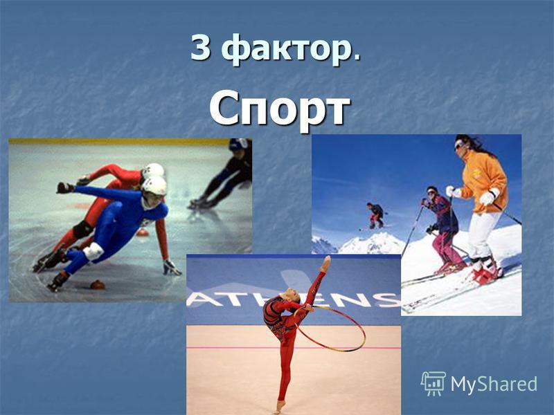 3 фактор. Спорт Спорт