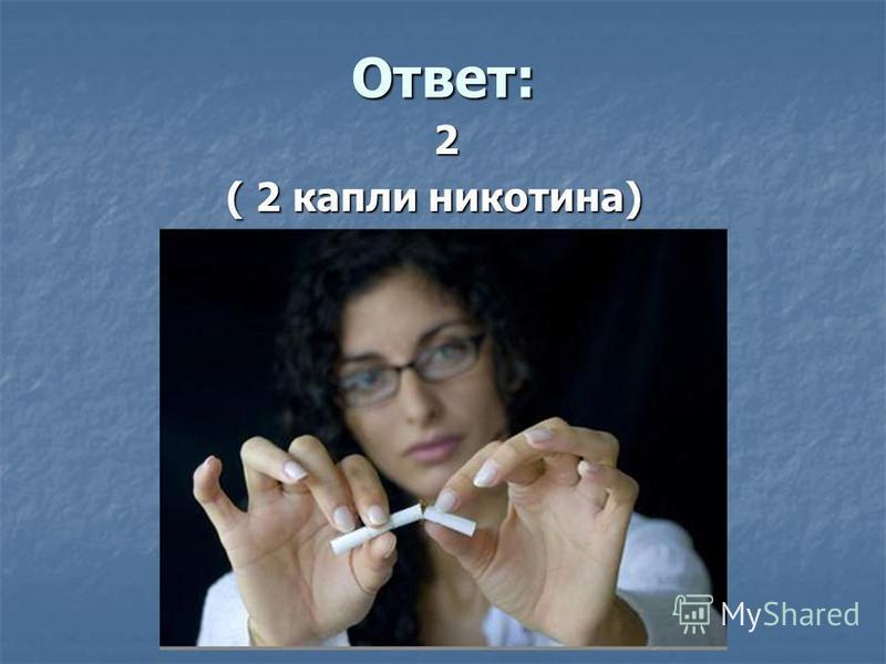 Ответ: 2 2 ( 2 капли никотина) ( 2 капли никотина)