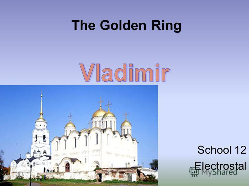 The Golden Ring School 12 Electrostal