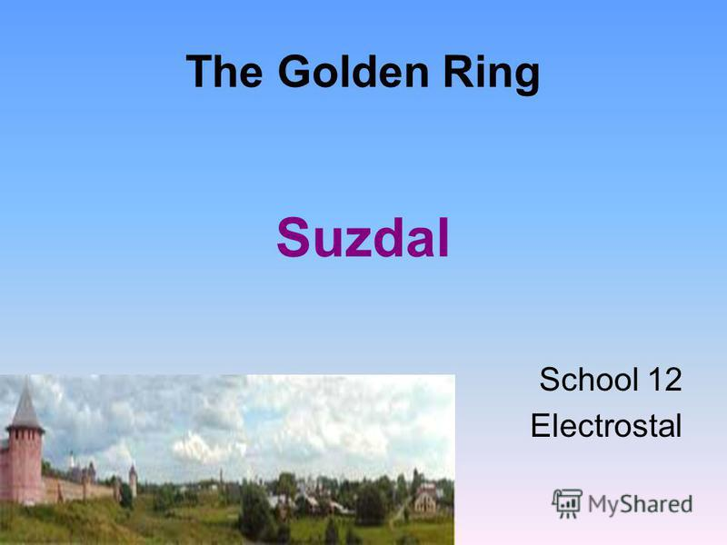 The Golden Ring Suzdal School 12 Electrostal
