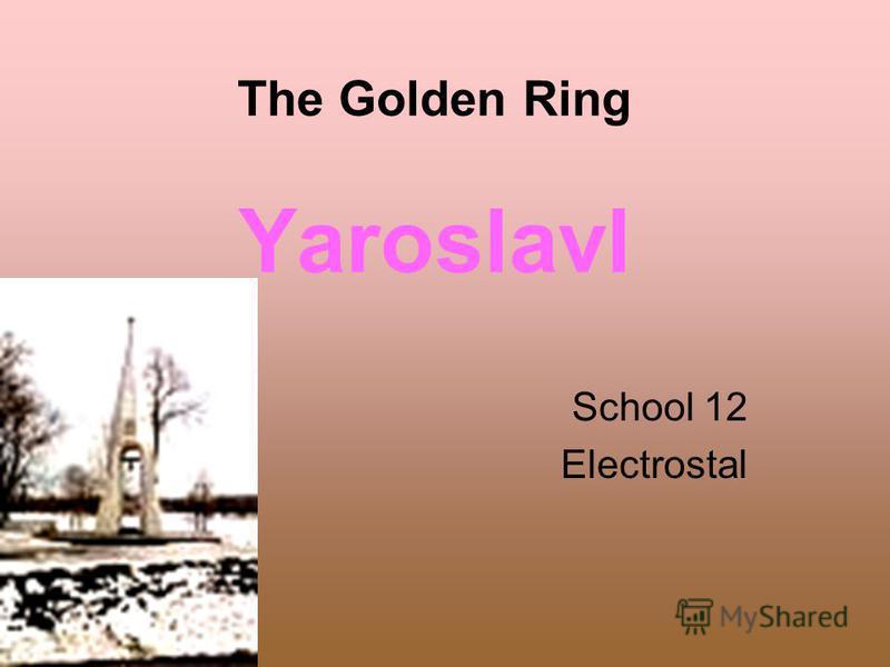 The Golden Ring Yaroslavl School 12 Electrostal