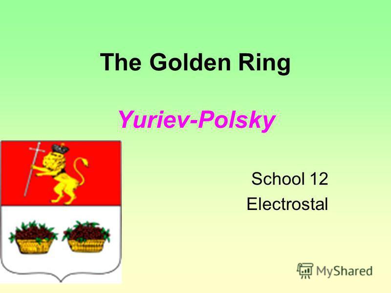 The Golden Ring Yuriev-Polsky School 12 Electrostal