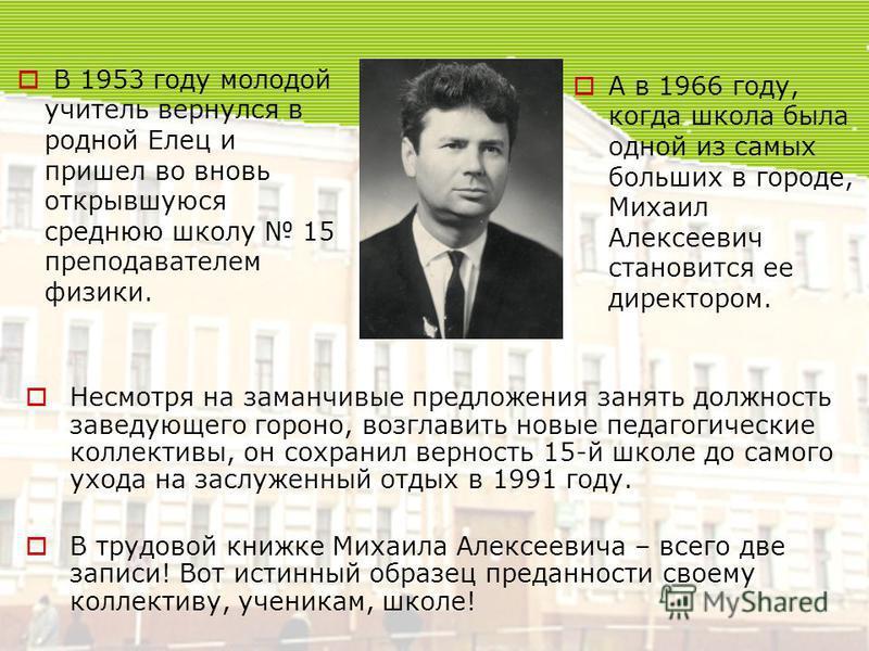 А в 1966 году, когда школа была одной из самых больших в городе, Михаил Алексеевич становится ее директором. Несмотря на заманчивые предложения занять должность заведующего гороно, возглавить новые педагогические коллективы, он сохранил верность 15-й