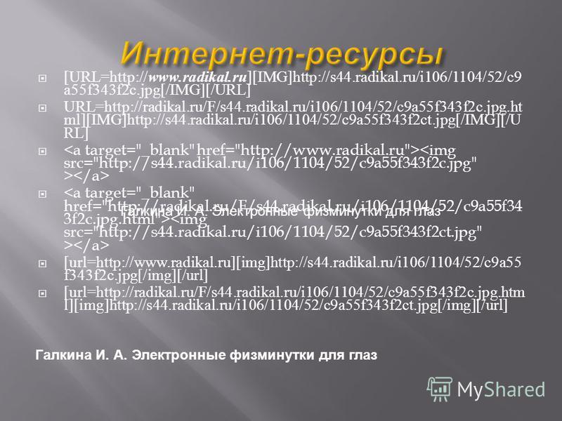 [URL=http:// www.radikal.ru ][IMG]http://s44.radikal.ru/i106/1104/52/c9 a55f343f2c.jpg[/IMG][/URL] URL=http://radikal.ru/F/s44.radikal.ru/i106/1104/52/c9a55f343f2c.jpg.ht ml][IMG]http://s44.radikal.ru/i106/1104/52/c9a55f343f2ct.jpg[/IMG][/U RL] [url=