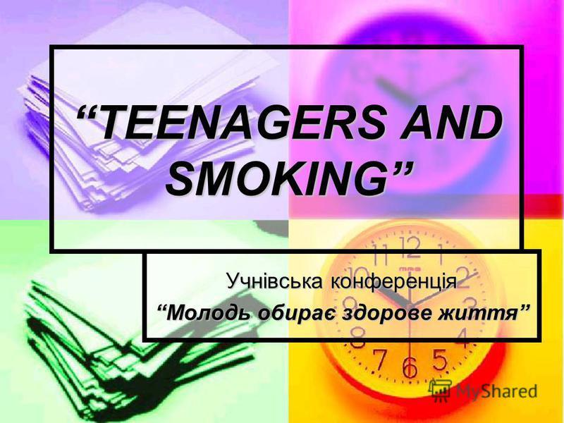 TEENAGERS AND SMOKING Учнівська конференція Молодь обирає здорове життяМолодь обирає здорове життя