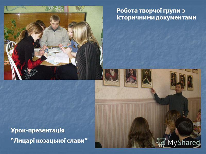 Робота творчої групи з історичними документами Урок-презентація Лицарі козацької слави
