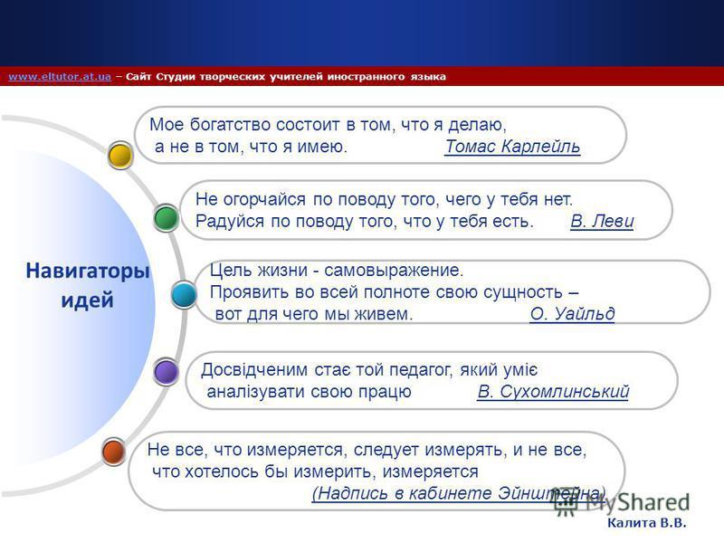 www.eltutor.at.uawww.eltutor.at.ua – Сайт Студии творческих учителей иностранного языка Не все, что измеряется, следует измерять, и не все, что хотелось бы измерить, измеряется (Надпись в кабинете Эйнштейна ) Досвідченим стає той педагог, який уміє а
