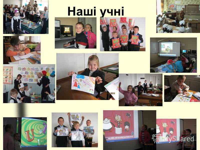 www.themegallery.com Наші учні