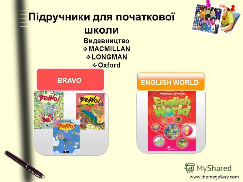 www.themegallery.com Підручники для початкової школи ENGLISH WORLD BRAVO Видавництво MACMILLAN LONGMAN Oxford