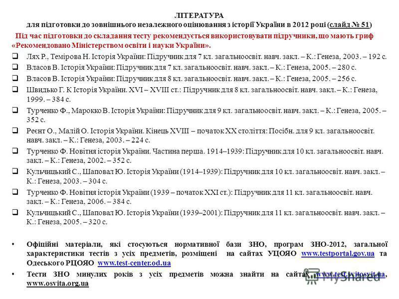 ЛІТЕРАТУРА для підготовки до зовнішнього незалежного оцінювання з історії України в 2012 році (слайд 51) Під час підготовки до складання тесту рекомендується використовувати підручники, що мають гриф «Рекомендовано Міністерством освіти і науки Україн