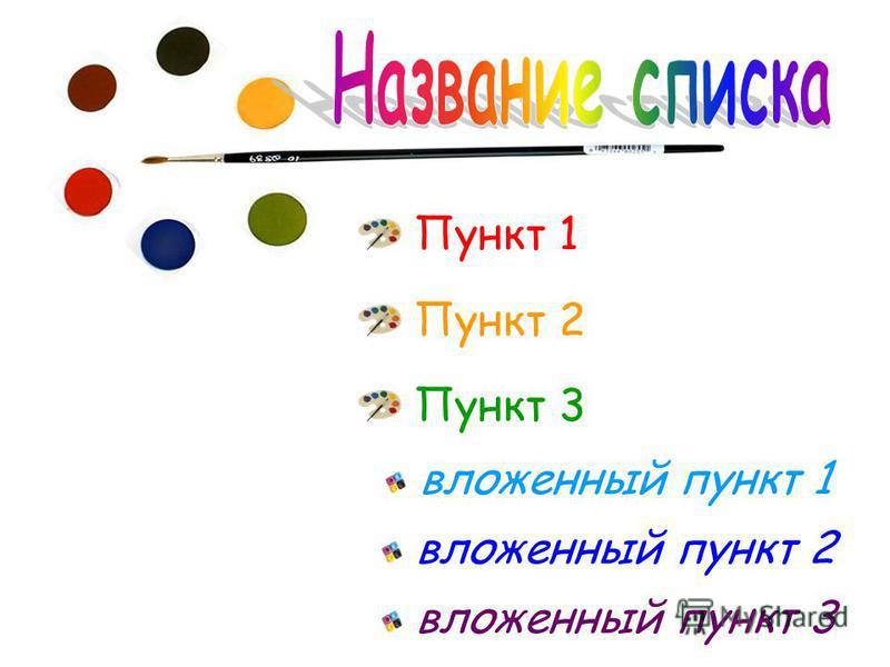 Пункт 1 Пункт 2 Пункт 3 вложенный пункт 1 вложенный пункт 2 вложенный пункт 3