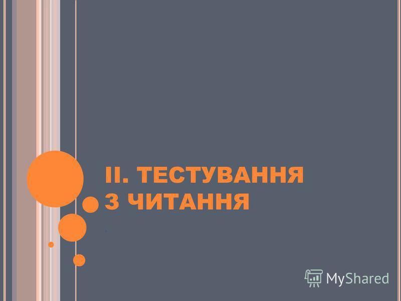 ІІ. ТЕСТУВАННЯ З ЧИТАННЯ.