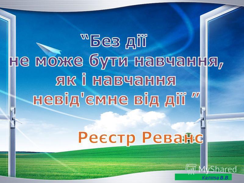LOGO Каліта В.В.